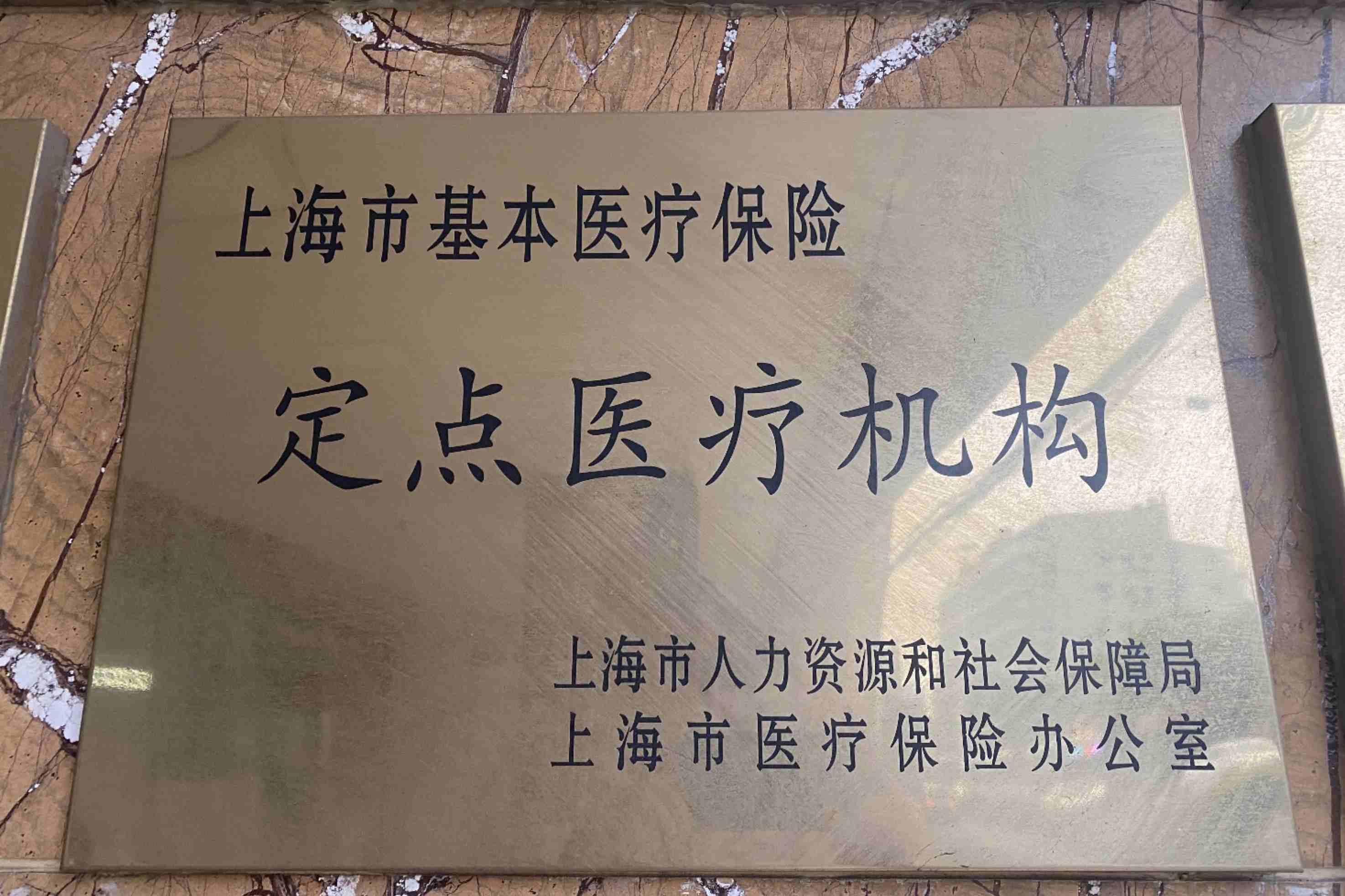 上海市医保定点