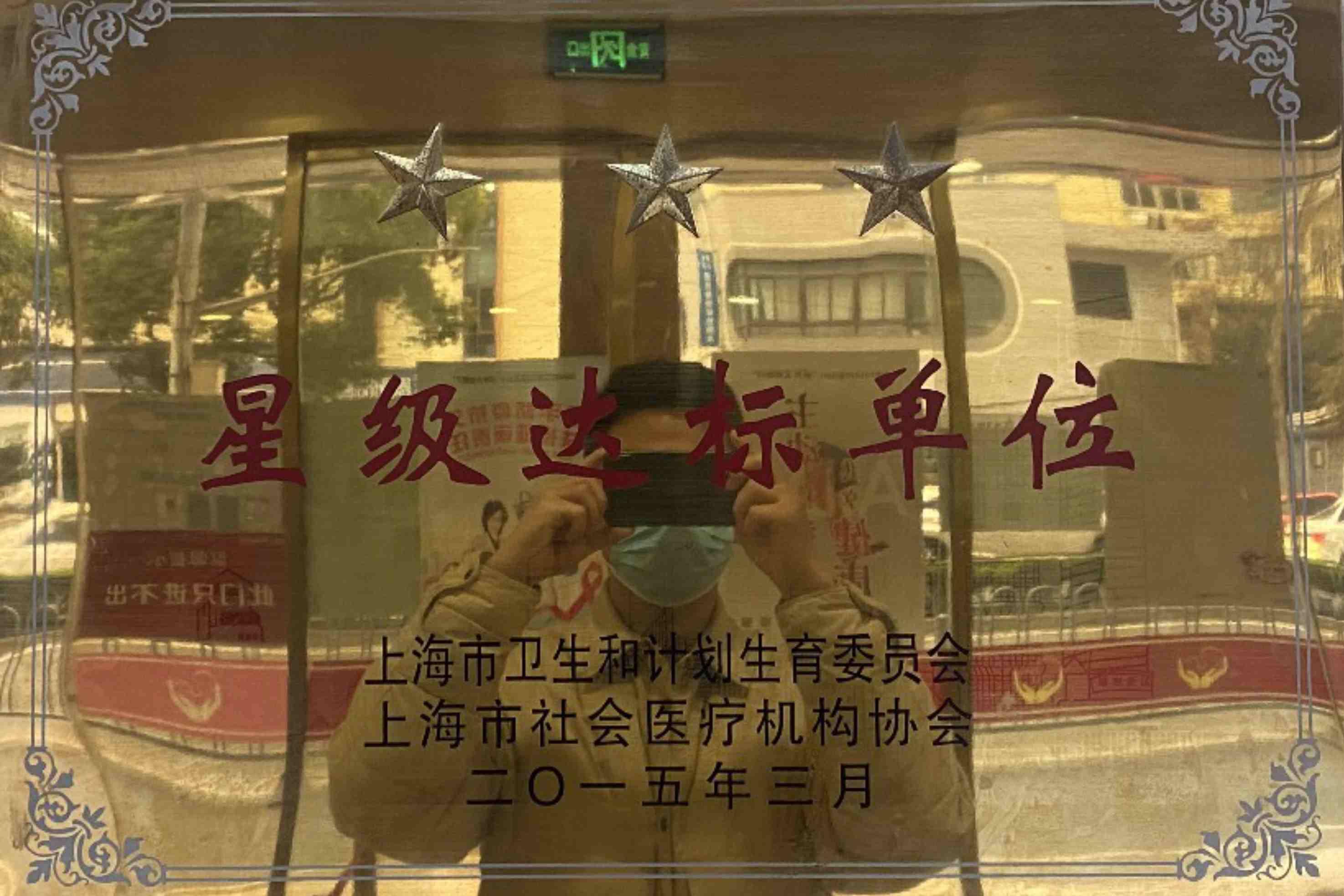 上海市星级达标单位