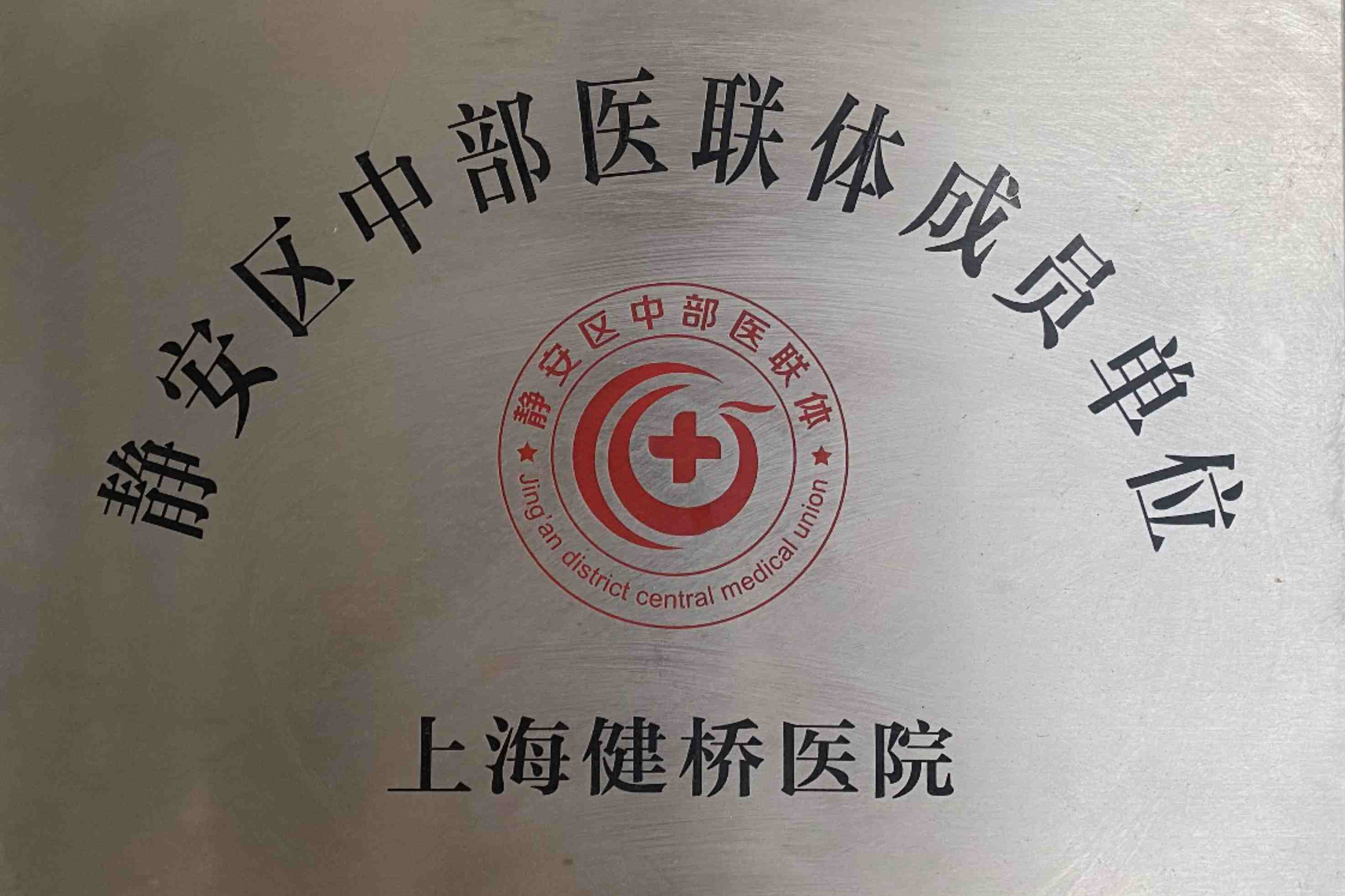 静安区中部医联体成员单位