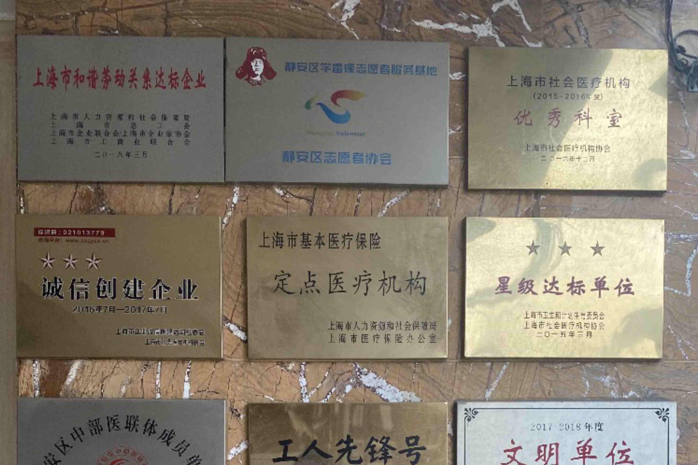上海建桥医院-荣誉墙1